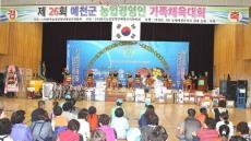 예천군 농업경영인 한자리에,농업경영인 가족 체육대회 성료