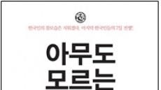 한국판 다빈치 코드, 소설 '아무도 모르는 일주일'