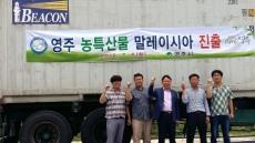 영주시 농·특산물 한국을 넘어 세계로