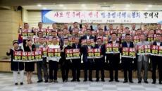 칠곡군, 사드(THAAD) 배치 반대 범군민 대책위원회 발족