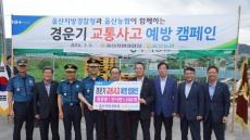 울산농협 '2016년 농기계 사고예방 캠페인' 전개