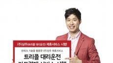 부산銀·경남銀, ㈜트리콜과 '대리운전비 카드결제 서비스' 실시