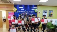 NH농협은행,'신언중학교 은행직업체험교실' 열어