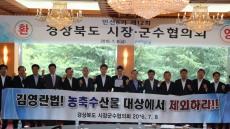 경북 시장·군수협, '김영란법 농축수산물 제외 촉구' 결의문 채택