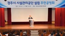 경주시, '시설관리공단 설립' 주민공청회 개최
