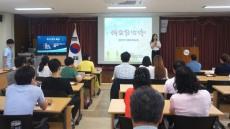 울릉교육청,성희롱 없는 직장만들기 교육