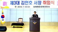 제3대 김언호 동해해양경비안전서장 취임