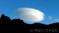 [포토뉴스]외계인 침공? 울릉 하늘에 찾아온 UF0