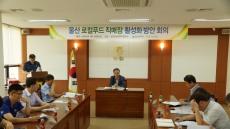 울산 로컬푸드 직매장 활성화 방안 회의 개최