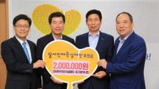 대한전문건설협회 대구시지회, (재)달서인재육성재단 후원금 기탁