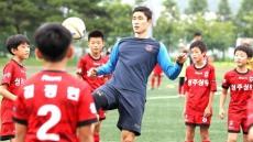 경북 상주상무 유소년(U-12)선수단 축구클리닉 진행