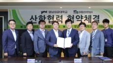 영남이공대-한국통신인터넷기술(주), 산학협동협약 체결