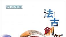경주시, '신라국학대제전 전국 대학생 논문' 공모