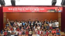 대구한의대, 삼성현 백일장 및 어린이·학생 미술대회 시상식 열어