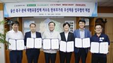 울산 북구, 지역 대형마트와 한부모가족 우선채용 업무협약
