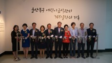 울산북구 어린이급식관리지원센터 1주년 기념 사진전
