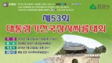 문경서 22일부터 대통령기 전국 장사씨름대회 열린다.