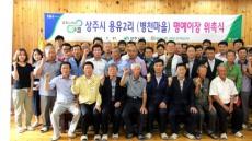 대구·경북농협, 농촌사랑 운동 뜨겁다