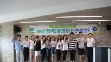 안동대, 글로벌 청소년  문화체험캠프 실시