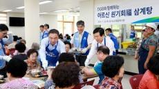 DGB금융그룹, 중복 삼계탕 나눔행사 열어
