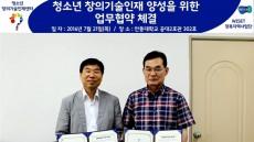 안동대학교 청소년 창의기술인재센터-WISET 경북지역사업단 MOU 체결