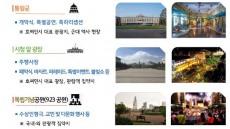 경북도, '호찌민-경주세계문화엑스포' 국제행사 개최 승인 받아