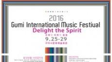 구미 국제음악제 티켓 사전 예매하세요