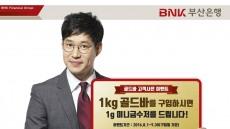 부산銀, 8월~9월 두달간 '골드바 고객사은 이벤트'