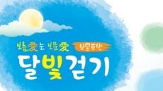 경북관광공사, 오는 17일 '한여름밤의 보문호반달빛걷기' 개최