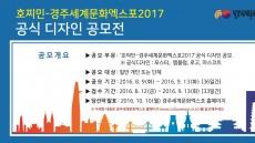 '호찌민-경주엑스포 2017' 공식 디자인 공모
