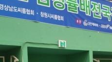 울산대 박종길, 학산김성률배 전국장사씨름대회 개인전 소장급 1위
