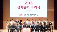 BNK금융 희망나눔재단, '행복 장학금' 4억3000만원 전달