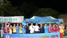 대한축구협-울산남구 공동주관, 전국여자축구선수권대회 폐막