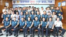 경북 봉화 署 의무위반 ZERO 11주년 달성 기념행사 열려