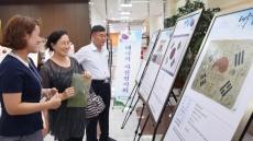 BNK경남은행, 오는 24일까지 '태극기 사진 전시회'