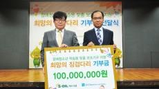 S-OIL, 장애 청소년에 1억원 상당 맞춤형 학습 보조기구 지원