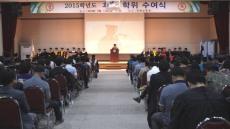 안동대, 2015학년도 후기 학위수여식 개최