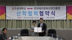 수성대-한국패션문화산업진흥원, 산학협력 협약