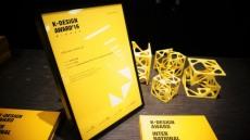 금오공대 '2016 K-Design award' 위너 선정