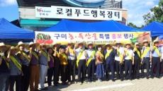 구미 농·특산물 고속도로 휴게소서 홍보 판매 이벤트행사 실시
