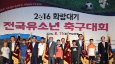 안전 속 시민과 함께한 '경주 화랑대기 축구대회' 성료