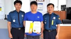 안동 署 절도범 붙잡은 용감한 시민에게 감사장 전달