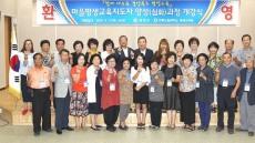 예천군, 마을평생교육지도자양성과정 개강