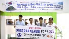 ㈜비앤씨컴퍼니 민족의 섬 독도홍보관에 키오스크 기증