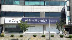 K-water,예천수도관리단 28일 의료봉사활동 전개