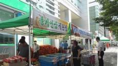 경북농협 26일 금요직거래 장터 개장