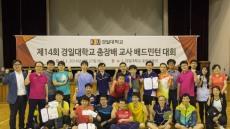 경일대 총장배 교사 배드민턴대회 개최