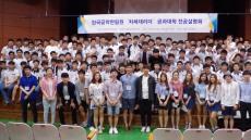 한수원, '경주지역 고교방문 공학전공 설명회' 개최