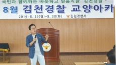 김천 署 방송인 방우정 초청 교양 아카데미 개최