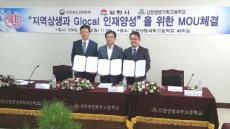 농림축산검역본부, 김천시, 김천생명과학고 인재양성업무협약(MOU) 체결